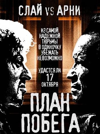 План побега (2013) смотреть трейлер