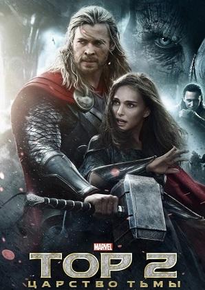 Тор 2: Царство тьмы (2013) смотреть онлайн