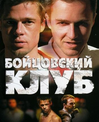 Бойцовский клуб (1999) смотреть онлайн