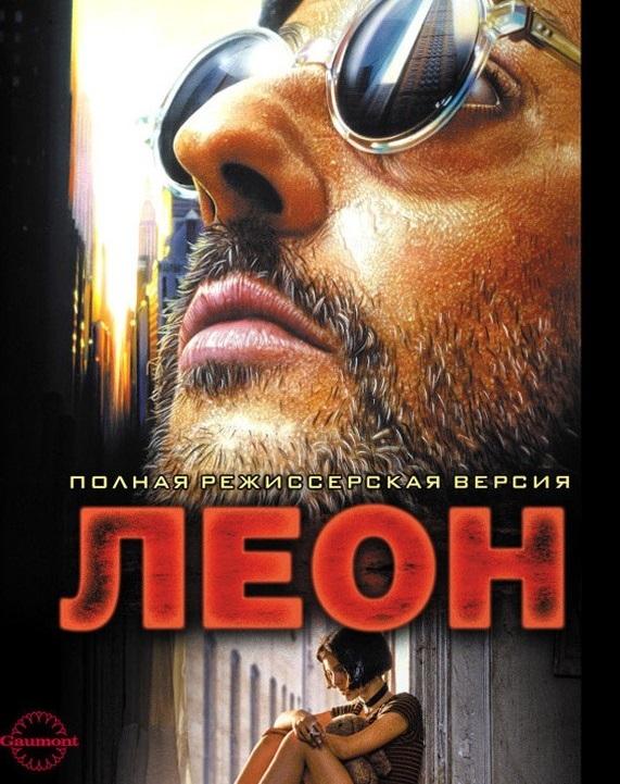 Леон (1994) смотреть онлайн