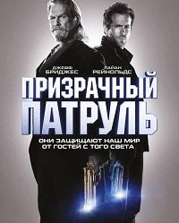 Смотреть Призрачный патруль (2013) онлайн
