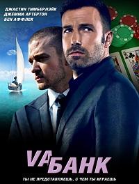 Смотреть Va-банк в HD