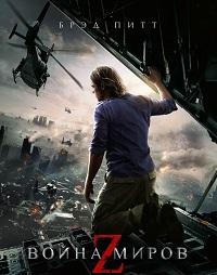Смотреть Война миров Z в HD