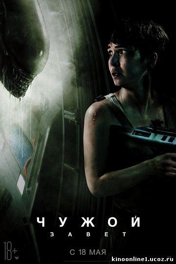 Чужой: Завет / Alien: Covenant (2017)