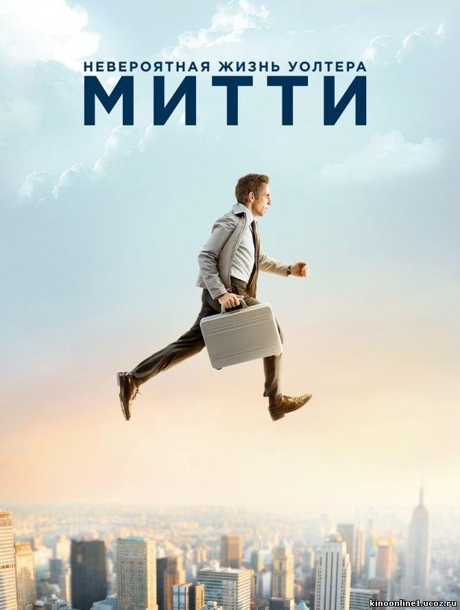 Невероятная жизнь Уолтера Митти (2013) смотреть онлайн