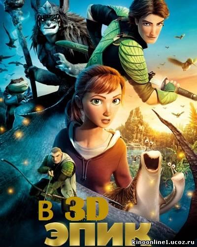«Смотреть Фильмы Анаглиф Онлайн 3d» — 2015