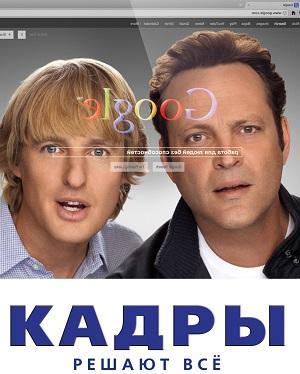 Смотреть Кадры (2013) онлайн