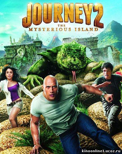 1. Обложка торрента Путешествие 2: Таинственный остров / Journey 2: The Mys