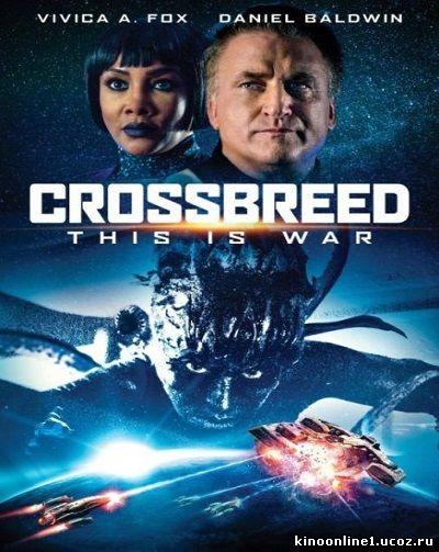 Гибрид / Crossbreed (2018)